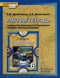 Рабочая тетрадь к учебнику Е. М. Домогацких, Н. И. Алексеевского «География» для 6-го класса общеобразовательных организаций (ФГОС)