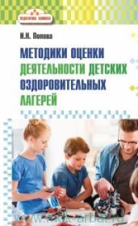 Методики оценки деятельности детских оздоровительных лагерей : методическое пособие для работников сферы управления системой отдыха и оздоровления детей, педагогов-воспитателей, вожатых, методистов