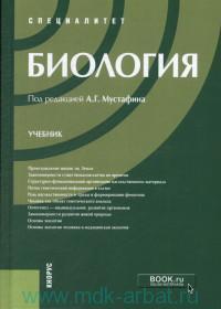 Биология : учебник