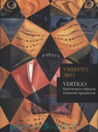 Vertigo : круговорот образов, понятий, предметов
