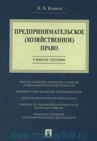 Предпринимательское (хозяйственное) право : учебное пособие