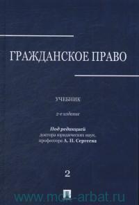 Гражданское право : учебник. В 3 т. Т. 2