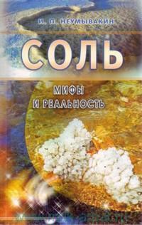 Соль : мифы и реальность