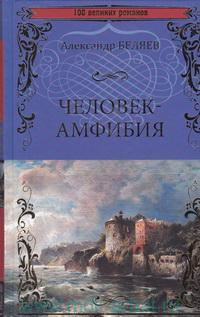 Человек-амфибия ; Остров Погибших Кораблей : романы