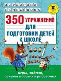 350 упражнений для подготовки детей к школе : Игры, задачи, основы письма и рисования. (Образовательные проекты)