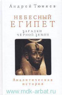 Небесный Египет. Загадки Черной земли (аналитическая история)