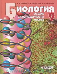 Биология. Общие закономерности жизни : 9-й класс : учебник для учащихся общеобразовательных учреждений (ФГОС)