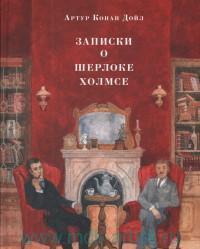 Записки о Шерлоке Холмсе : рассказы