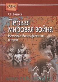 Первая мировая война : историко-биографические очерки
