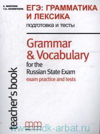 Grammar & Vocabulary for the Russian State Exam : exam practice and tests : Teacher's book = ЕГЭ : Грамматика и лексика : подготовка и тесты