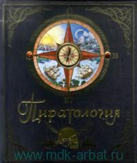 Пиратология : судовой журнал капитана Уильяма Лаббера, главного охотника за пиратами. Бостон, Массачусетс
