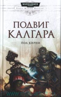 Подвиг Калгара : роман