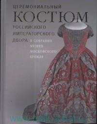 Церемониальный костюм Российского Императорского Двора в собрании Музеев Московского Кремля