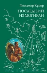 Последний из Могикан, или повествование о 1757 годе : роман