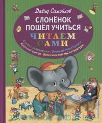 Слонёнок пошёл учиться