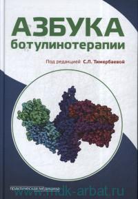 Азбука ботулинотерапии : научно-практическое издание