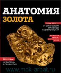 Анатомия золота