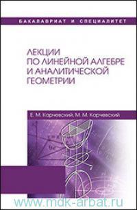 Лекции по линейной алгебре и аналитической геометрии : учебное пособие