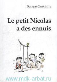 У маленького Никола неприятности = Le petit Nicolas a des ennuis : книга для чтения на французском языке
