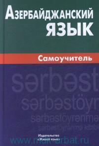 Азербайджанский язык : самоучитель