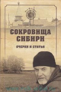 Сокровища Сибири : очерки и статьи