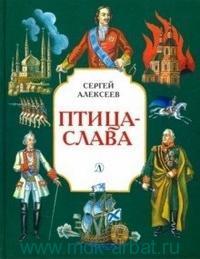 Птица-слава : рассказы о царе Петре Первом, генералиссимусе Суворове и фельдмаршале Кутузове