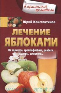 Лечение яблоками. От варикоза, тромбофлебита, диабета, подагры, ожирения...