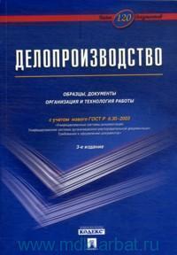 Делопроизводство : образцы, документы. Организация и технология работы : с учетом нового ГОСТ Р 6.30-2003