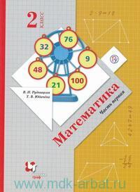 Математика : 2-й класс : учебник для учащихся общеобразовательных организаций. В 2 ч. Ч.1 (ФГОС)