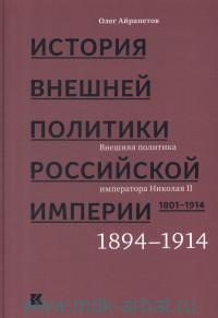 История внешней политики Российской империи. 1801-1914 гг. В 4 т. Т.4