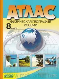 Физическая география России : 8-й класс : атлас (ФГОС)