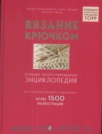 Вязание крючком : большая иллюстрированная энциклопедия