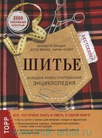 Шитье : большая иллюстрированная энциклопедия