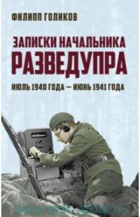 Записки начальника Разведупра. Июль 1940 года - июнь 1941 года