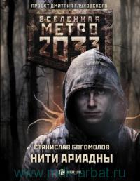Метро 2033: Нити Ариадны : фантастический роман