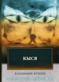 Кыся : роман
