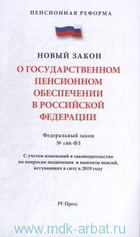 О государственном пенсионном обеспечении в Российской Федерации : Федеральный закон №166-ФЗ