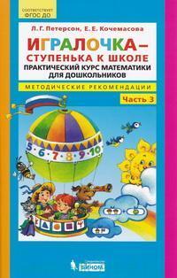 Игралочка - ступенька к школе : практический курс математики для дошкольников : методические рекомендации. Ч.3 (ФГОС)