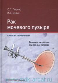 Рак мочевого пузыря : краткий справочник