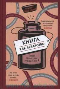 Книга как лекарство : скорая литературная помощь от А до Я