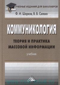 Коммуникология : Теория и практика массовой информации : учебник для бакалавров