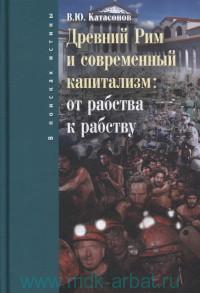 Древний Рим и современный капитализм: от рабства к рабству