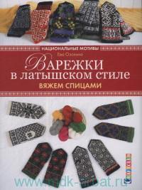 Варежки в латышском стиле : Вяжем спицами : Национальные мотивы