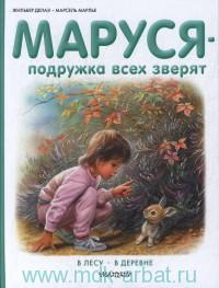 Маруся - подружка всех зверят : В лесу. В деревне : пересказ с французского Н. Мавлевич