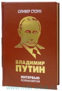 Интервью с Владимиром Путиным : полная версия
