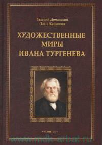 Художественные миры Ивана Тургенева : монография