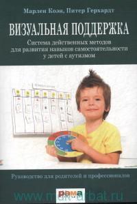 Визуальная поддержка : система действенных методов для развития навыков самостоятельности у детей с аутизмом