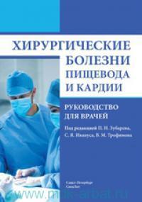Хирургические болезни пищевода и кардии : руководство для врачей